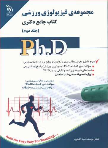 کتاب مجموعه فیزیولوژی ورزشی بر اساس آخرین تغییرات