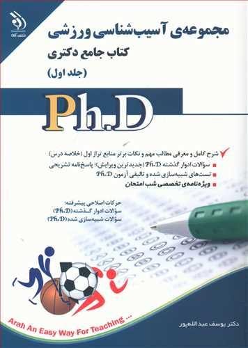 کتاب مجموعهٔ آسیبشناسی ورزشی کتاب جامع دکتری