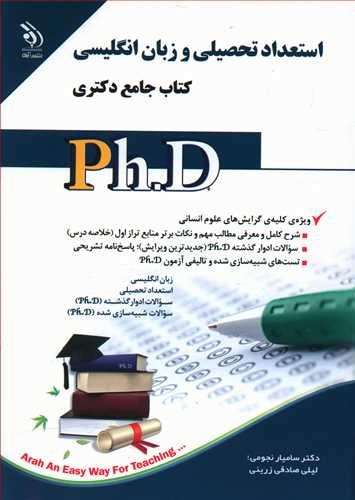 کتاب استعداد تحصیلی و زبان انگلیسی کتاب جامع ph. d