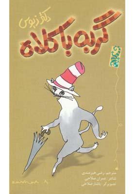 کتاب گربه با کلاه