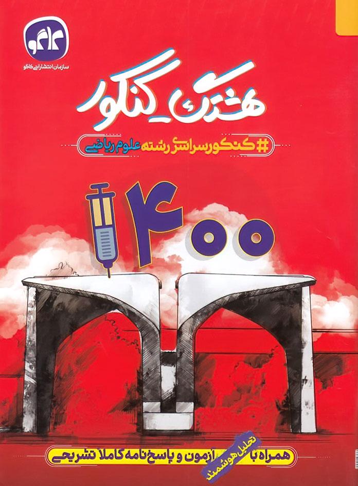 کتاب دفترچه کنکور سراسری داخل کشور ۱۴۰۰ ریاضی