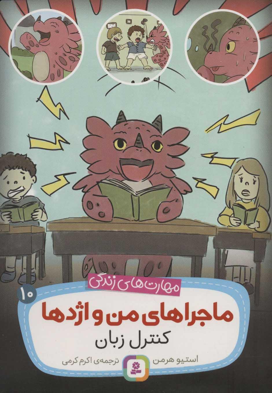 کتاب کنترل زبان