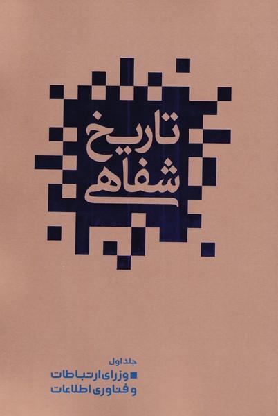 کتاب تاریخ شفاهی ارتباطات در ایران
