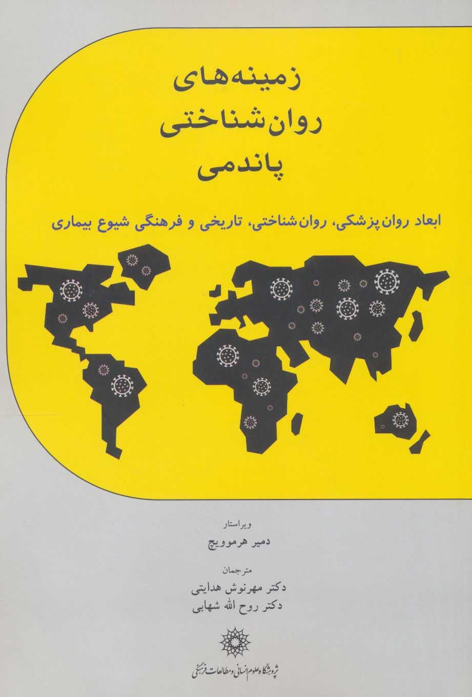 کتاب زمینههای روانشناختی پاندمی: ابعاد روانپزشکی، روانشناختی و تاریخی فرهنگی شیوع بیماریهای همهگیر
