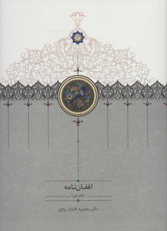 کتاب افغاننامه