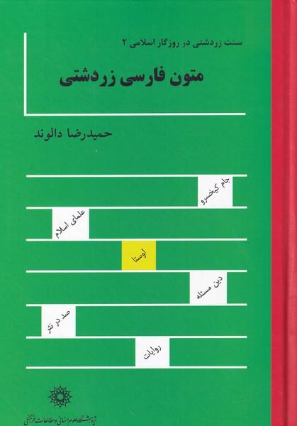 کتاب متون فارسی زردشتی