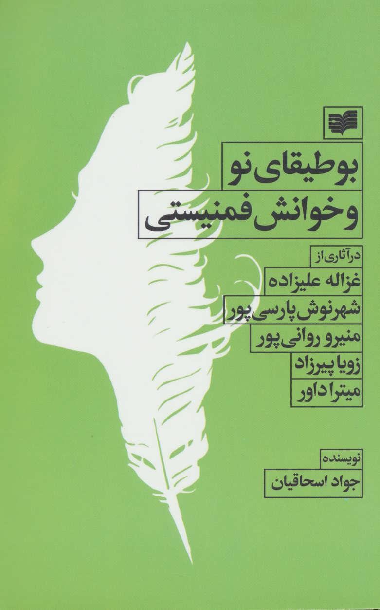 کتاب بوطیقای نو و خوانش فمینیستی