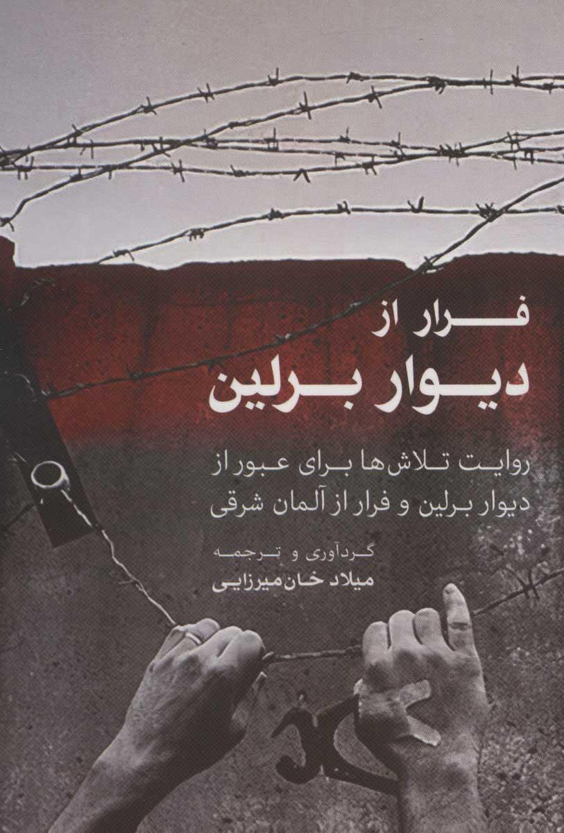 کتاب فرار از دیوار برلین: روایت تلاشها برای عبور از دیوار برلین و فرار از آلمان شرقی