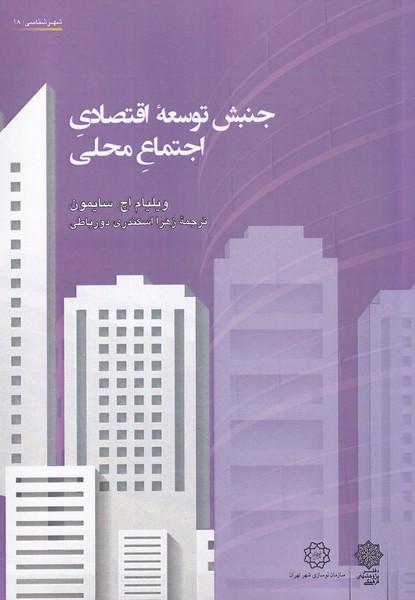 کتاب جنبش توسعه اقتصادی اجتماع محلی