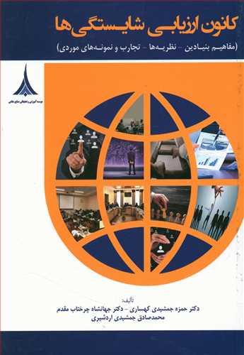 کتاب کانون ارزیابی شایستگیها (مفاهیم بنیادین - نظریهها – تجارب و نمونههای موردی)