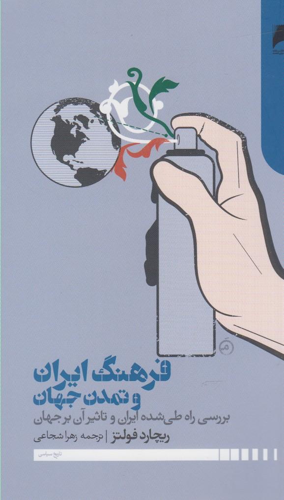 کتاب فرهنگ ایران و تمدن جهان
