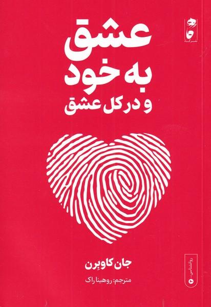 کتاب عشق به خود و در کل عشق