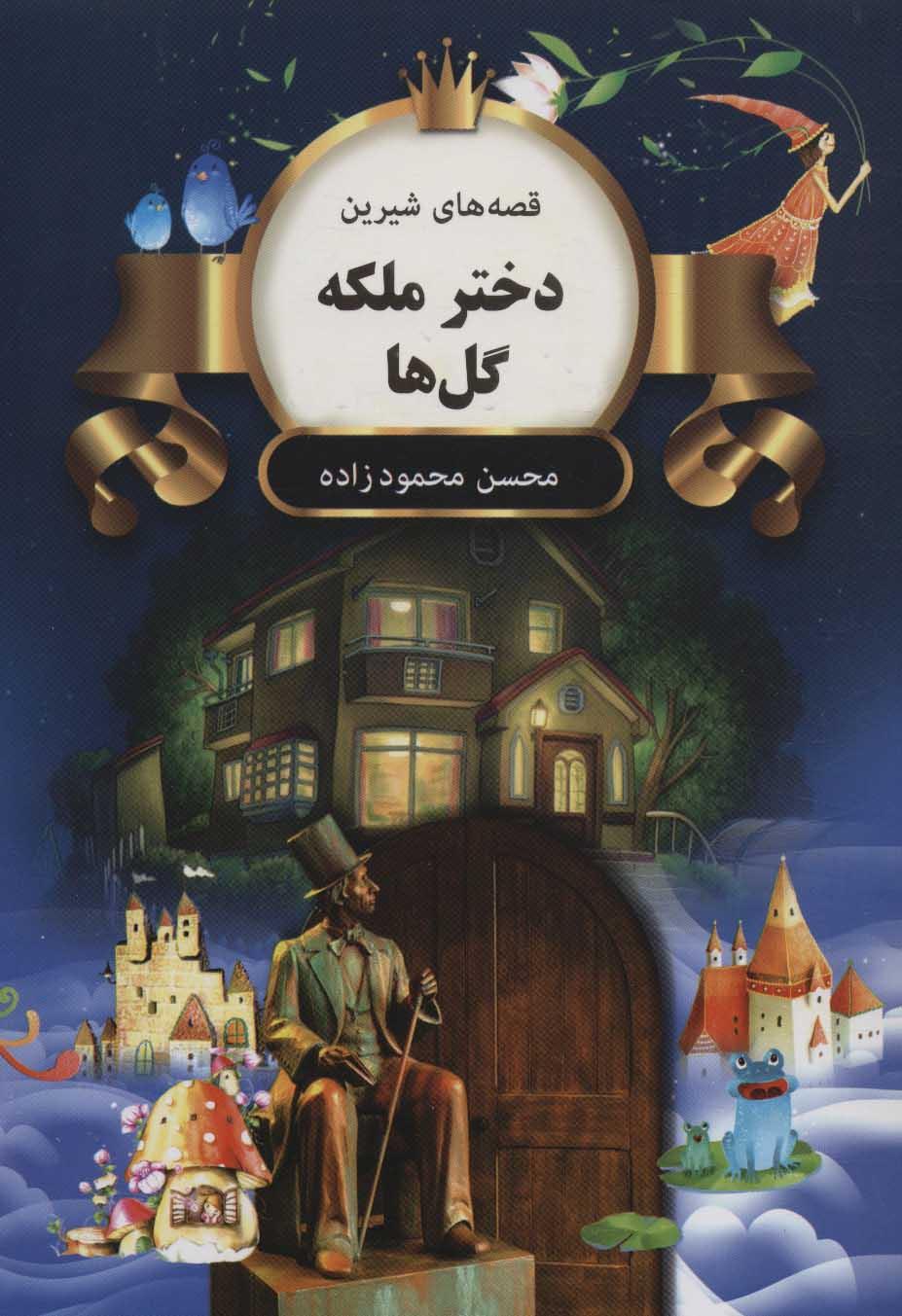 کتاب دختر ملک گلها