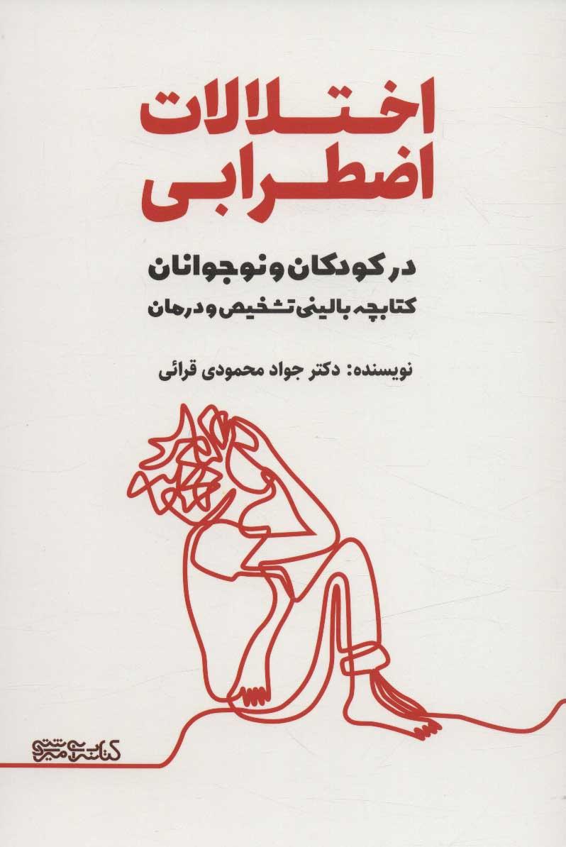 کتاب اختلالات اضطرابی در کودکان و نوجوانان (کتابچه بالینی تشخیص و درمان)