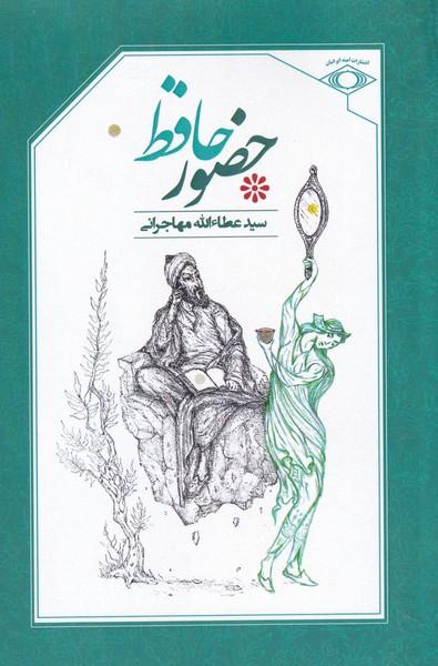 کتاب حضور حافظ