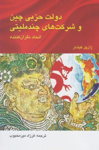 کتاب دولت حزبی چین و شرکتهای چند ملیتی