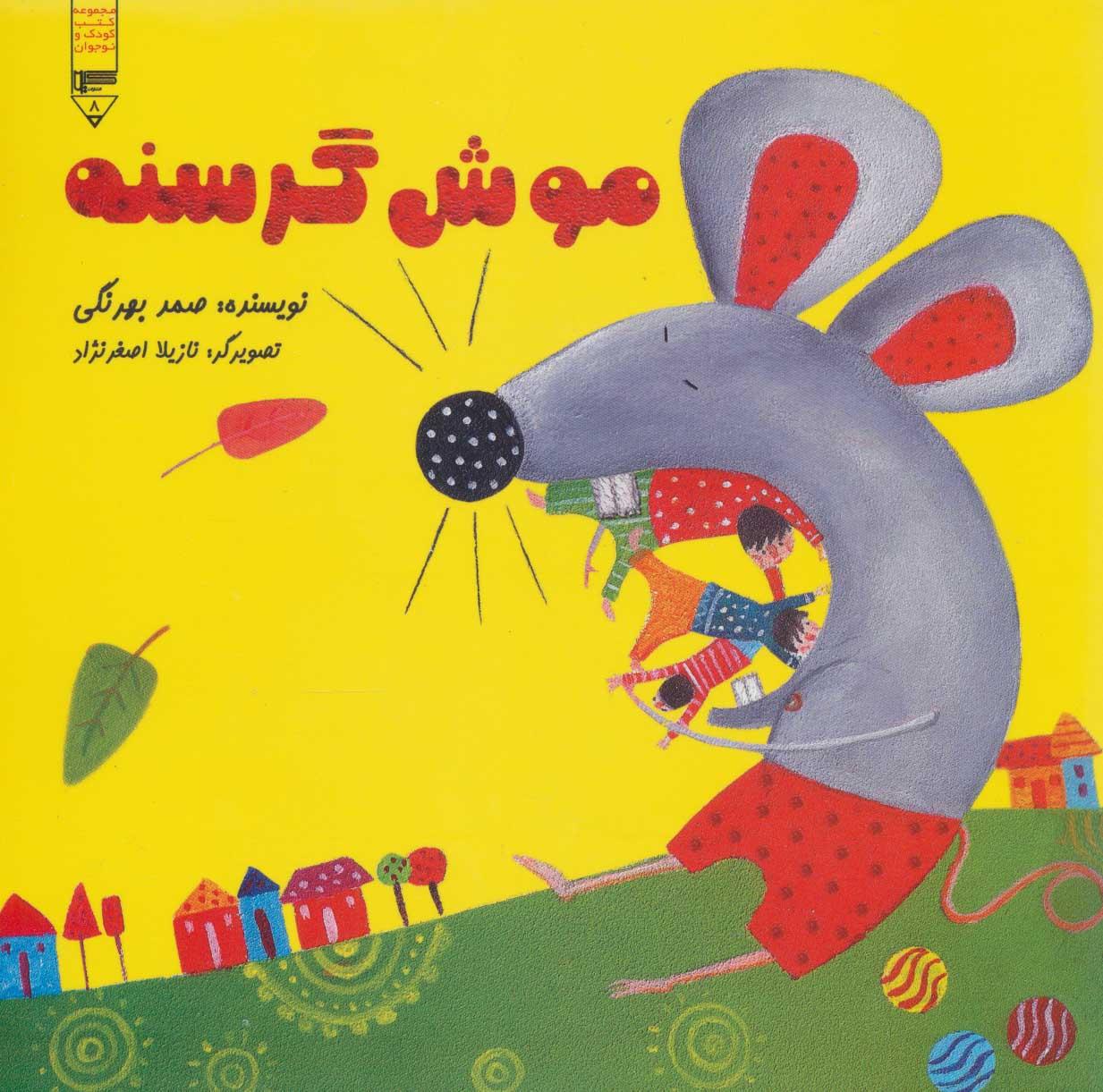 کتاب موش گرسنه