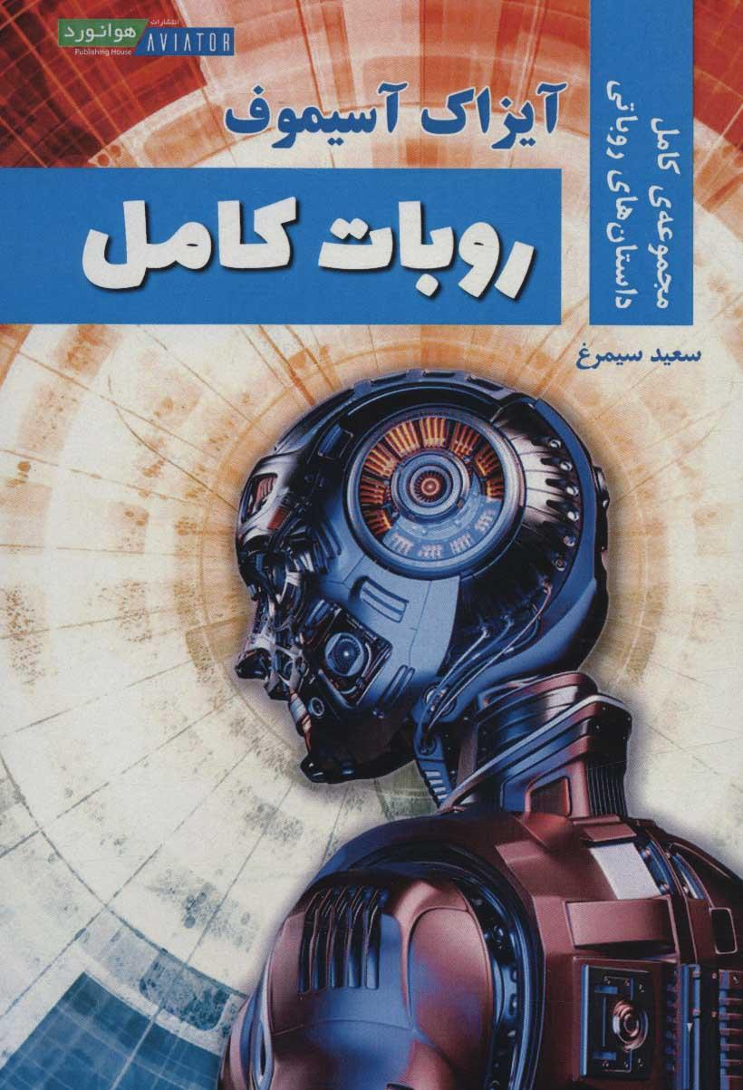 کتاب روبات کامل: (مجموعهٔ کامل داستانهای روباتی)