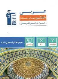 کتاب عربی هفتم طبقه بندی شده