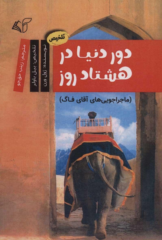 کتاب دور دنیا در هشتاد روز: ماجراجوییهای آقای فاگ
