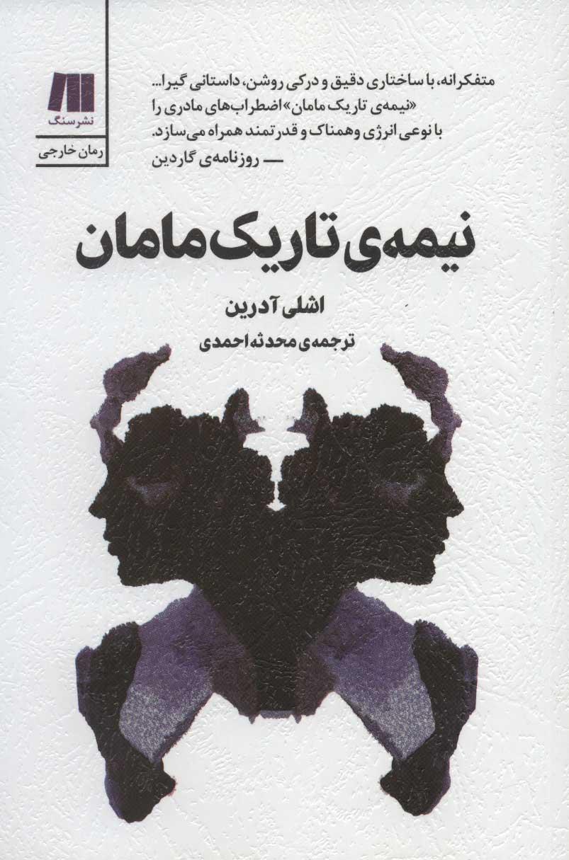 کتاب نیمهٔ تاریک مامان