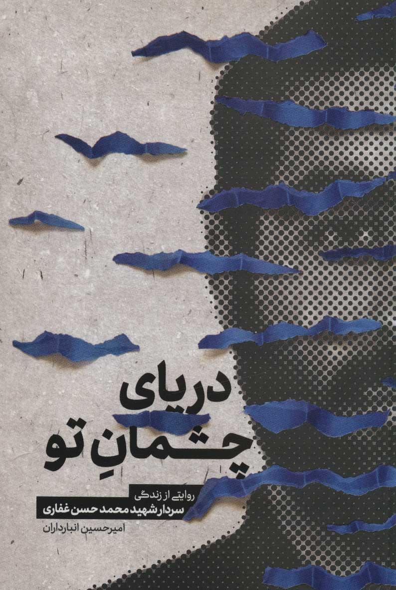 کتاب دریای چشمان تو: روایتی از زندگی پاسدار شهید محمدحسن غفاری