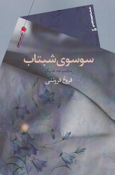 کتاب سوسوی شبتاب: مجموعه هایکو