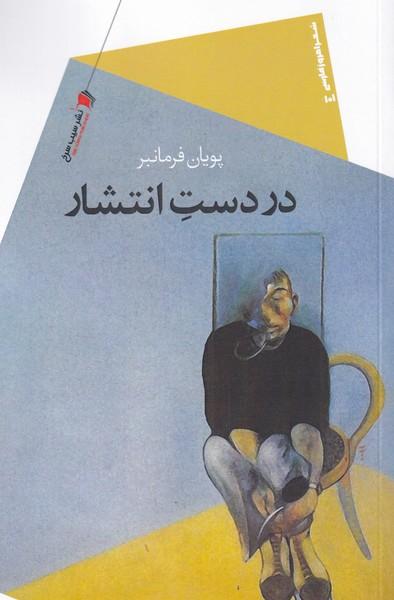 کتاب در دست انتشار