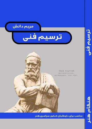 کتاب ترسیم فنی