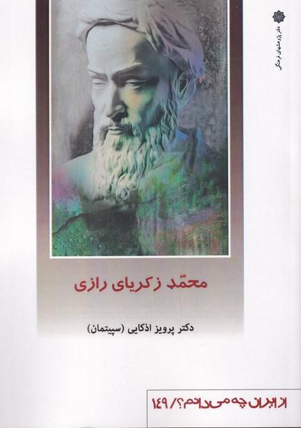 کتاب محمد زکریای رازی
