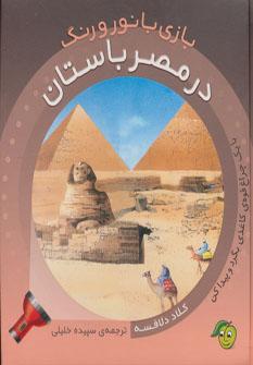 کتاب بازی با نور و رنگ در مصر باستان