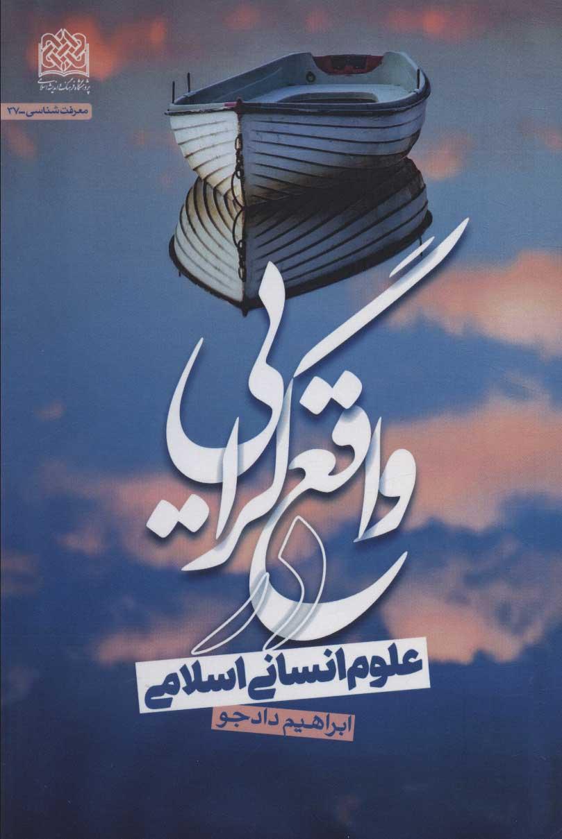 کتاب واقعگرایی در علوم انسانی اسلامی