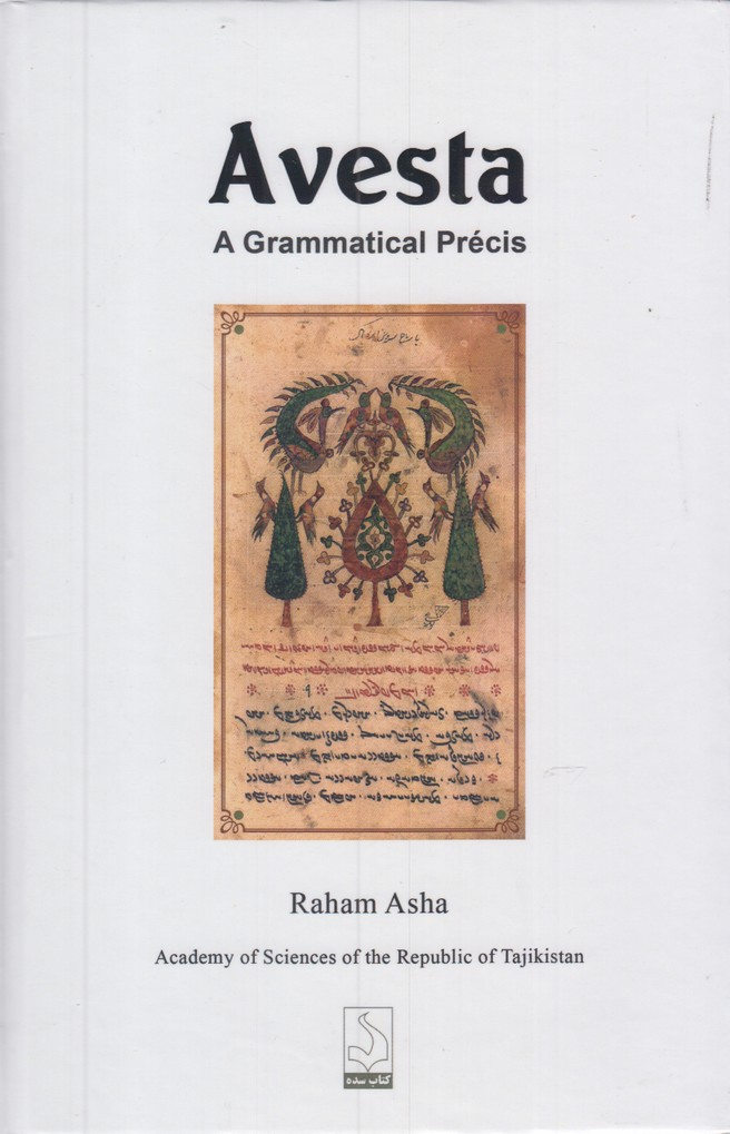 کتاب  Avesta