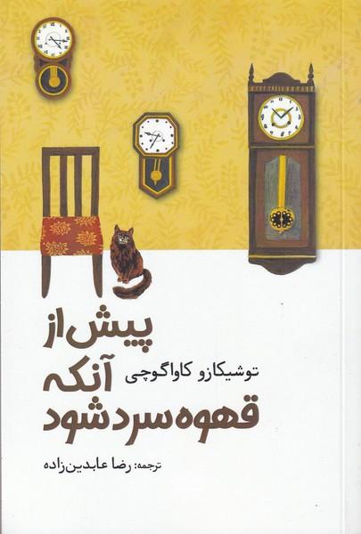 کتاب پیش از آنکه قهوه سرد شود