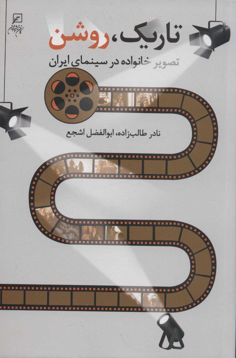 کتاب تاریک، روشن: تصویر خانواده در سینمای ایران