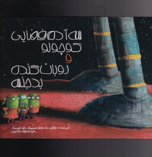 کتاب سه آدم فضایی کوچولو و روبات گندهٔ بدجنس