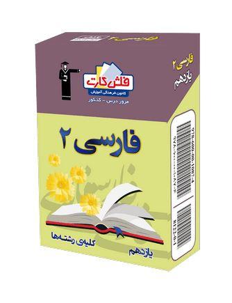 کتاب فلش کارت فارسی یازدهم
