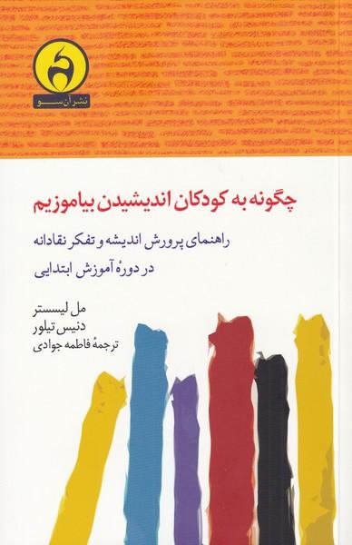 کتاب چگونه به کودکان اندیشیدن بیاموزیم: راهنمای پرورش اندیشه و تفکر نقادانه در دورهٔ آموش ابتدایی