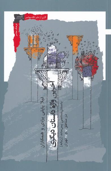 کتاب آخرین واژه داستان دیگری: باستانشناسی پسماند (زباله) در مناطق هفت و هفده تهران