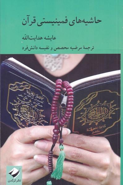 کتاب حاشیههای فمینیستی قرآن