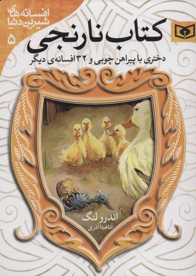 کتاب دختری با پیراهن چوبی و ۳۱ افسانه دیگر
