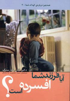 کتاب آیا فرزند شما افسرده است؟
