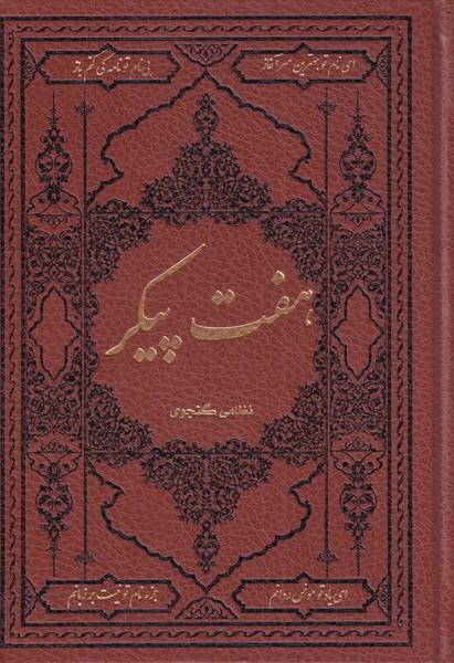 کتاب هفت پیکر