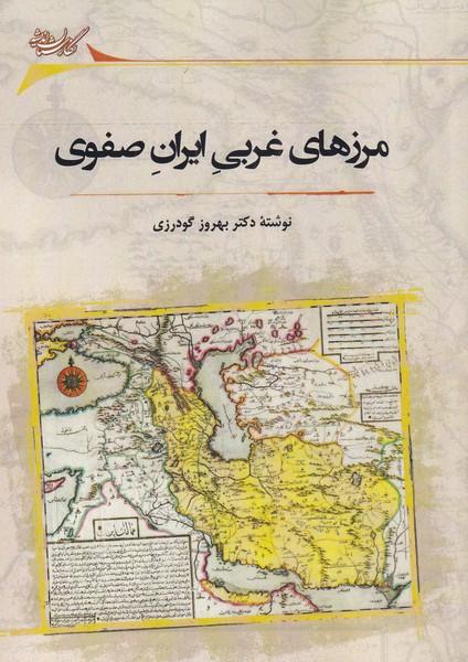 کتاب مرزهای غربی ایران صفوی