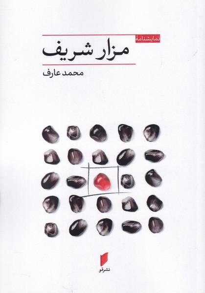 کتاب نمایشنامهٔ مزار شریف
