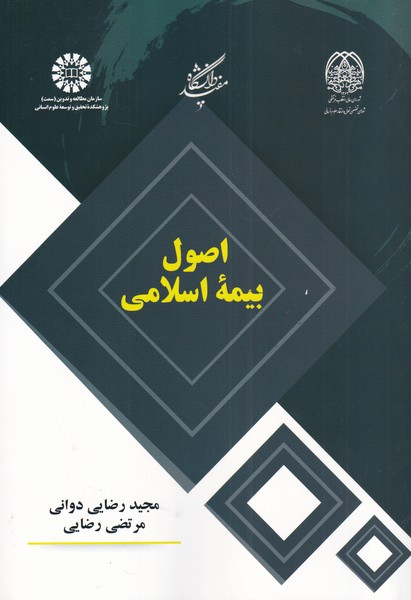 کتاب اصول بیمه اسلامی