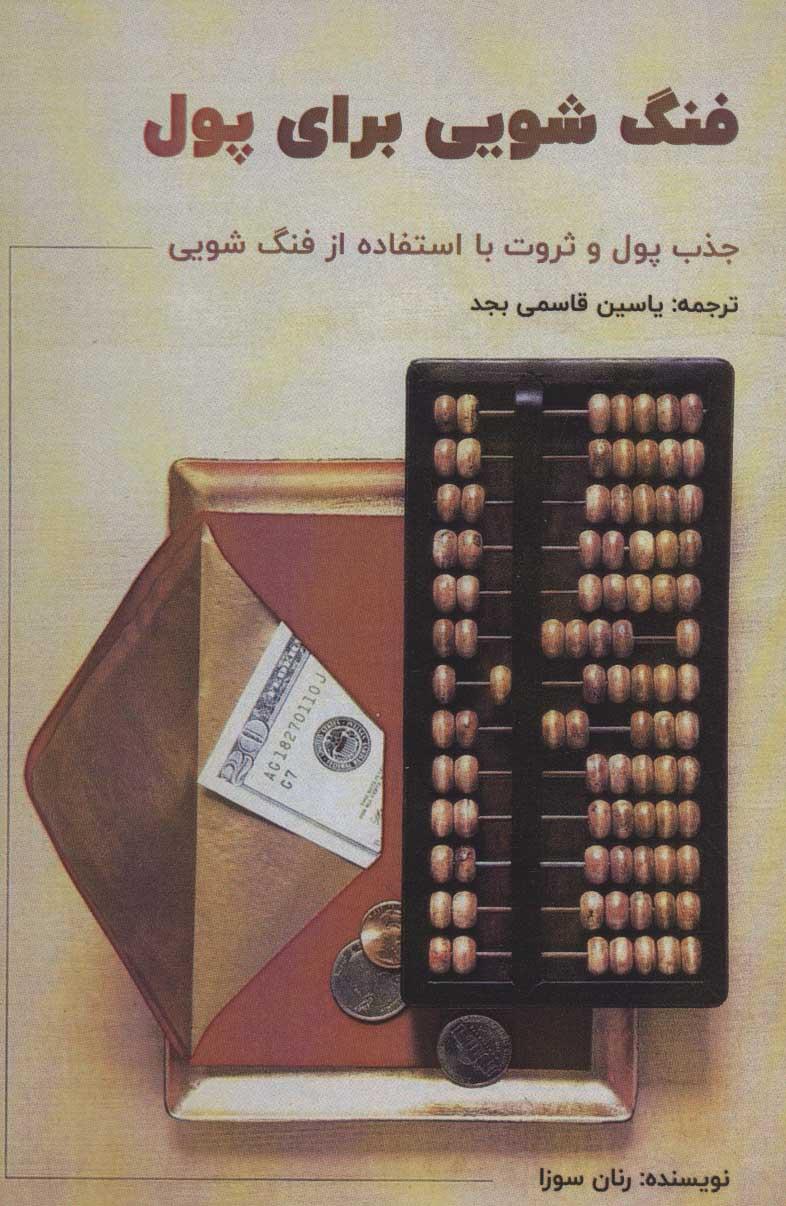 کتاب فنگشویی برای پول: پول و ثروت را با استفاده از فنگشویی جذب کنید