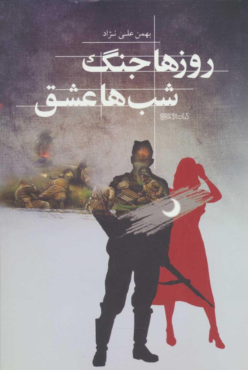 کتاب روزها جنگ، شبها عشق