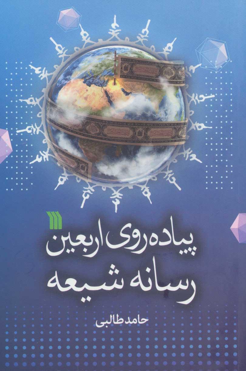 کتاب پیادهروی اربعین رسانه شیعی