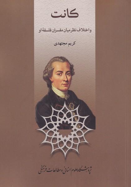 کتاب کانت و اختلافنظر میان مفسران فلسفه او